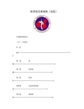 最新跆拳道竞赛规则及解释(2013年4月)