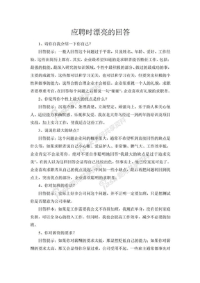 常见中文面试问题及答案