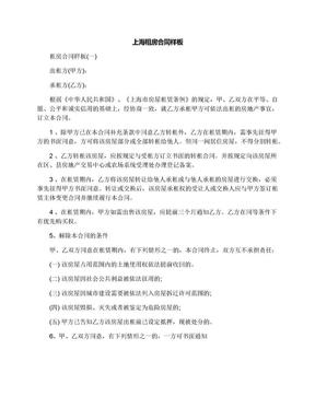 上海租房合同样板