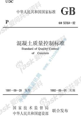 混凝土质量控制标准GB50164-92