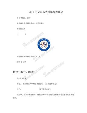 国家政策对协议书编号_2009-
