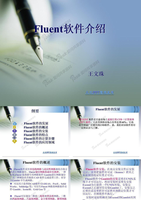 Fluent软件介绍