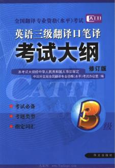 全国翻译专业资格(水平)考试 英语三级翻译口笔译考试大纲(修订版)
