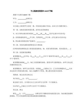 个人租房合同范本word下载
