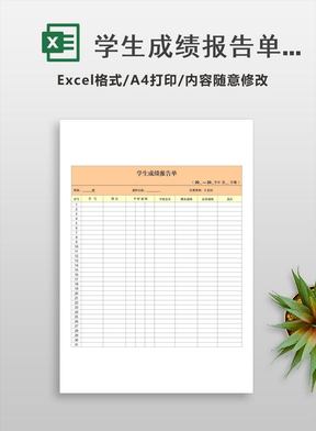 学生成绩报告单