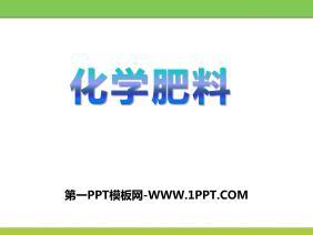 化学肥料ppt课件