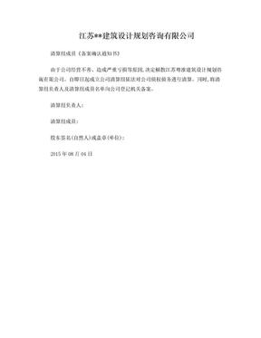 公司清算组成员备案通知书1