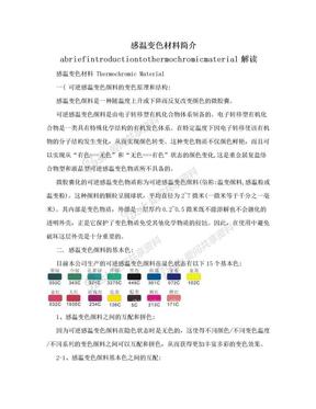 感温变色材料简介abriefintroductiontothermochromicmaterial解读