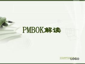 PMBOK项目管理指南
