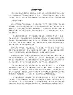 女排精神中国梦