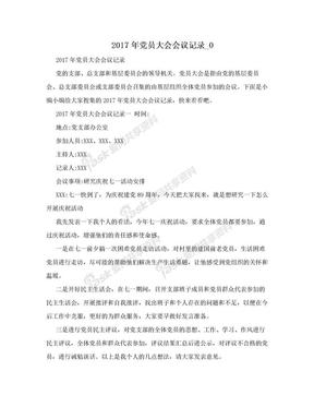 2017年党员大会会议记录_0