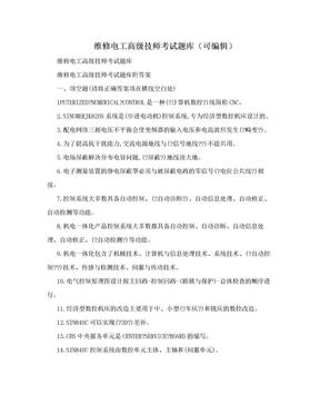维修电工高级技师考试题库(可编辑)