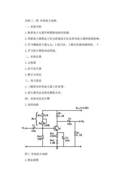 单级放大电路实验报告