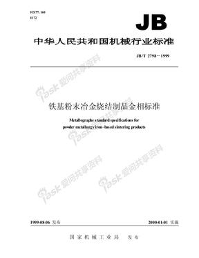 铁基粉末冶金烧结制品金相标准