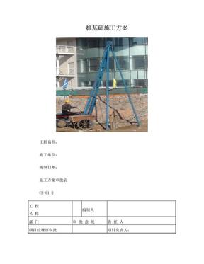干作业成孔灌注桩施工方案