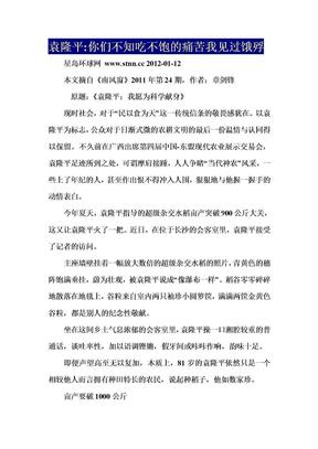 袁隆平:你们不知吃不饱的痛苦我见过饿殍
