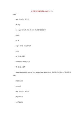 词汇短语大学英语四级考试重点词汇大学英语四级考试重点词汇(三)