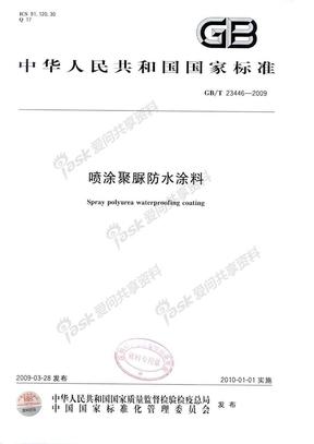 喷涂聚脲防水涂料GB23446-2009