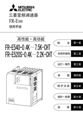 三菱变频器说明书下载E500基础篇