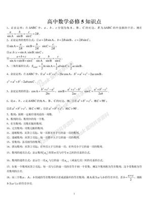 高中数学必修5复习提纲