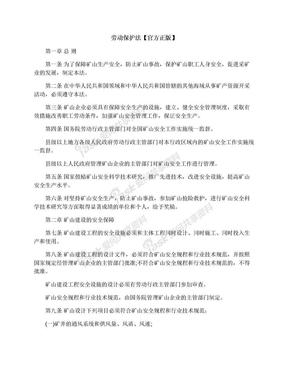 劳动保护法【官方正版】