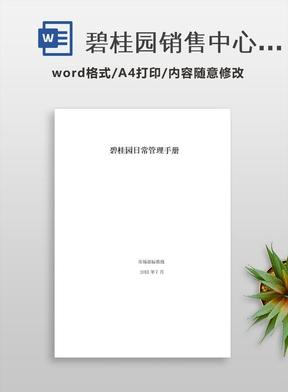 碧桂园销售中心日常管理手册20160712