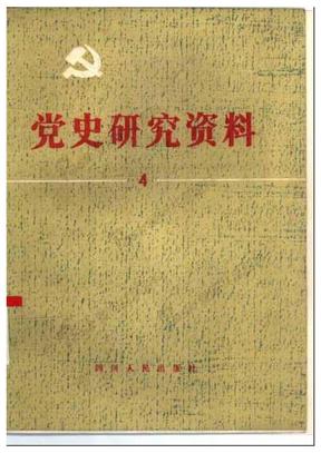 党史研究资料04