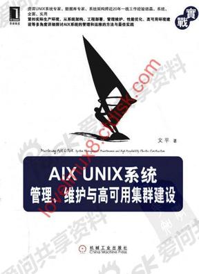 AIX UNIX系统管理、维护与高可用集群建设
