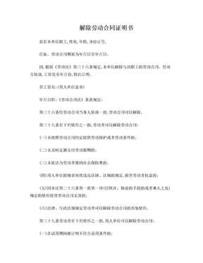 解除劳动合同证明书范本 (1)