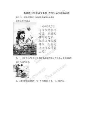苏教版二年级语文上册 看图写话专项练习题