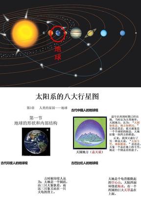 地球的形状和内部结构