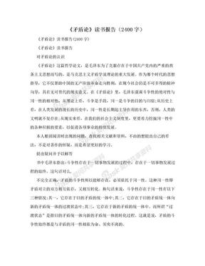 《矛盾论》读书报告(2400字)