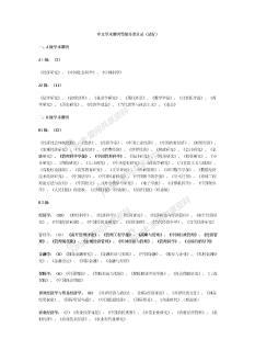 中文学术期刊等级分类目录