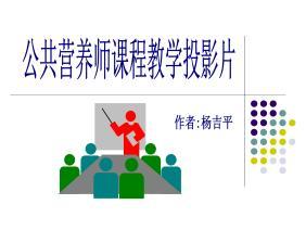 第01章 公共营养师职业道德