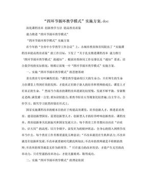 """""""四环节循环教学模式""""实施方案.doc"""