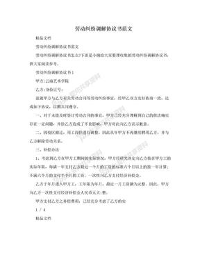 劳动纠纷调解协议书范文