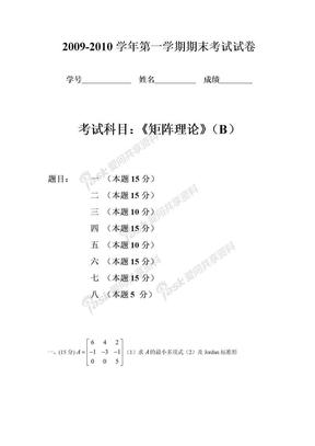 矩阵理论矩阵卷子原210矩阵