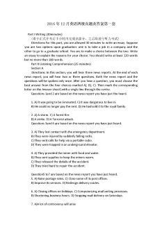 2016年12月英语四级真题及答案第一套(修改版)