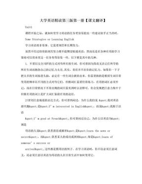 大学英语精读第三版第一册【课文翻译】