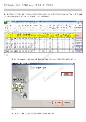 自动拆分Excel工资条并一对一发送邮件