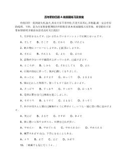 历年职称日语A级真题练习及答案
