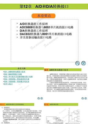 第12章    A/D和D/A转换接口