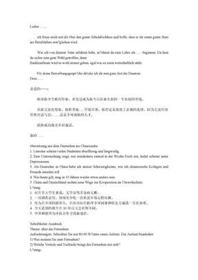 大学德语作文集锦