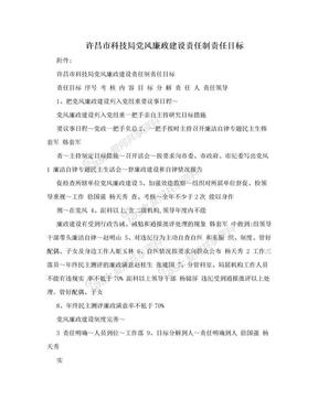许昌市科技局党风廉政建设责任制责任目标