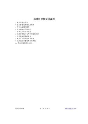 19地理研究性学习课题
