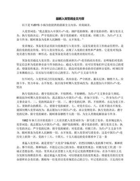 最新入党誓词全文内容