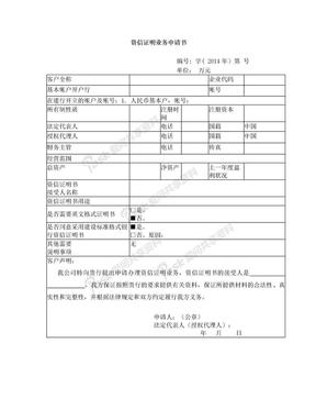 资信证明业务申请书1