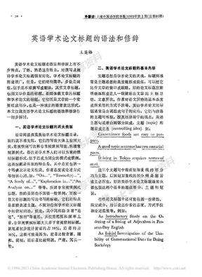 英语学术论文标题的语法和修辞_王英格