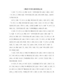 [教材]中国火箭发射记录