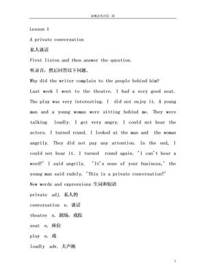 新概念英语第二册课文